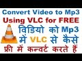 How to Convert Video Mp4, Avi, etc to Mp3 Using VLC Media Player in 5 Sec for Free