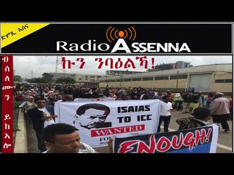 Voice of Assenna: ኩን ንባዕልኻ - Poem by Solomon Yekealo