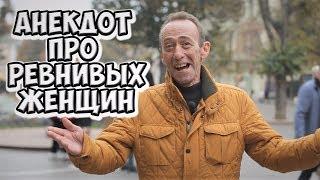 Ржачные одесские анекдоты про мужа и жену Анекдот про ревность