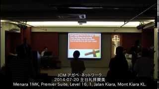JCM アガペ・ネットワーク 2014-07-20 主日礼拝賛美 Menara 1MK, Premie...