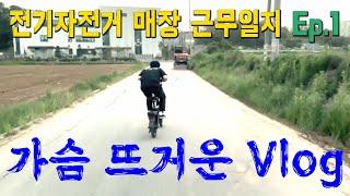 직장인 Vlog 1. 전기자전거, 전동킥보드, 전동스쿠…
