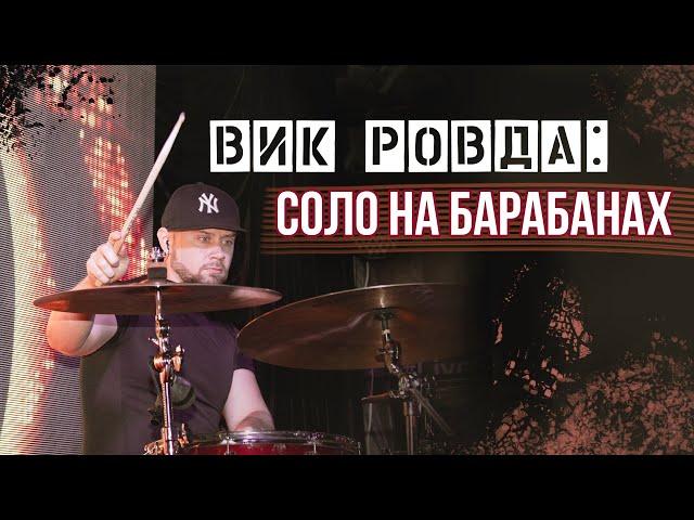 Вик Ровда - соло на барабанах