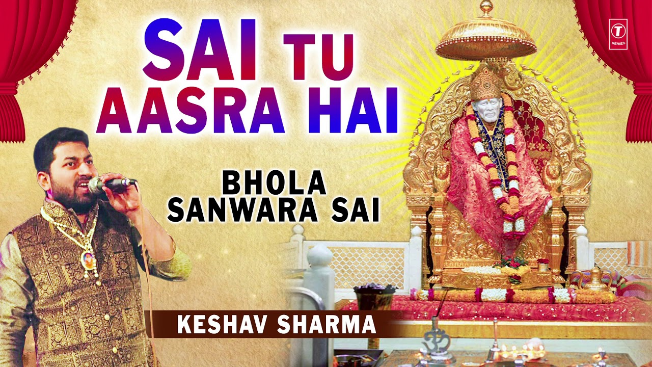 SAI TU AASRA HAI I Sai Bhajan I KESHAV SHARMA I Full Audio Song I T-Series Bhakti Sagar