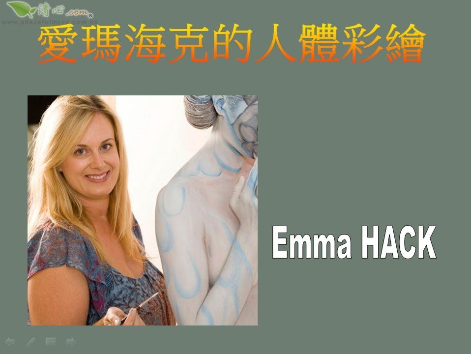 愛瑪海克的人體彩繪 - YouTube
