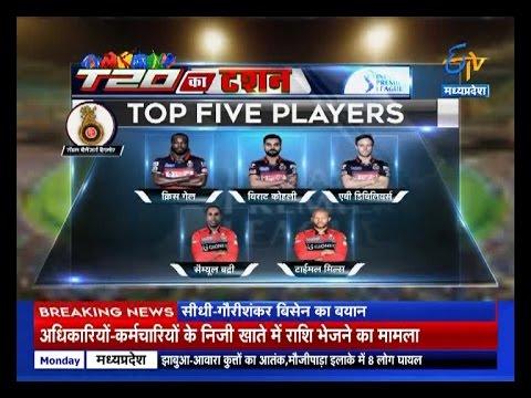T20 का टशन - T20 Ka Tashan With Deepanshu Madan - Special Sports Bulletin On 1st May 2017