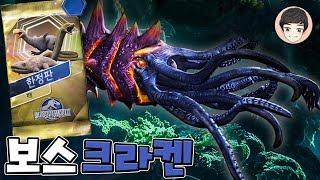 New Krakken boss! First limited gatcha pack! [Jurassic World EP16]