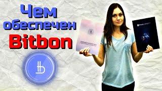 Чем ОБЕСПЕЧЕН BITBON ?