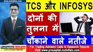 TCS और INFOSYS | दोनों की तुलना में चौंकाने वाले नतीजे | TCS SHARE PRICE | INFOSYS SHARE PRICE