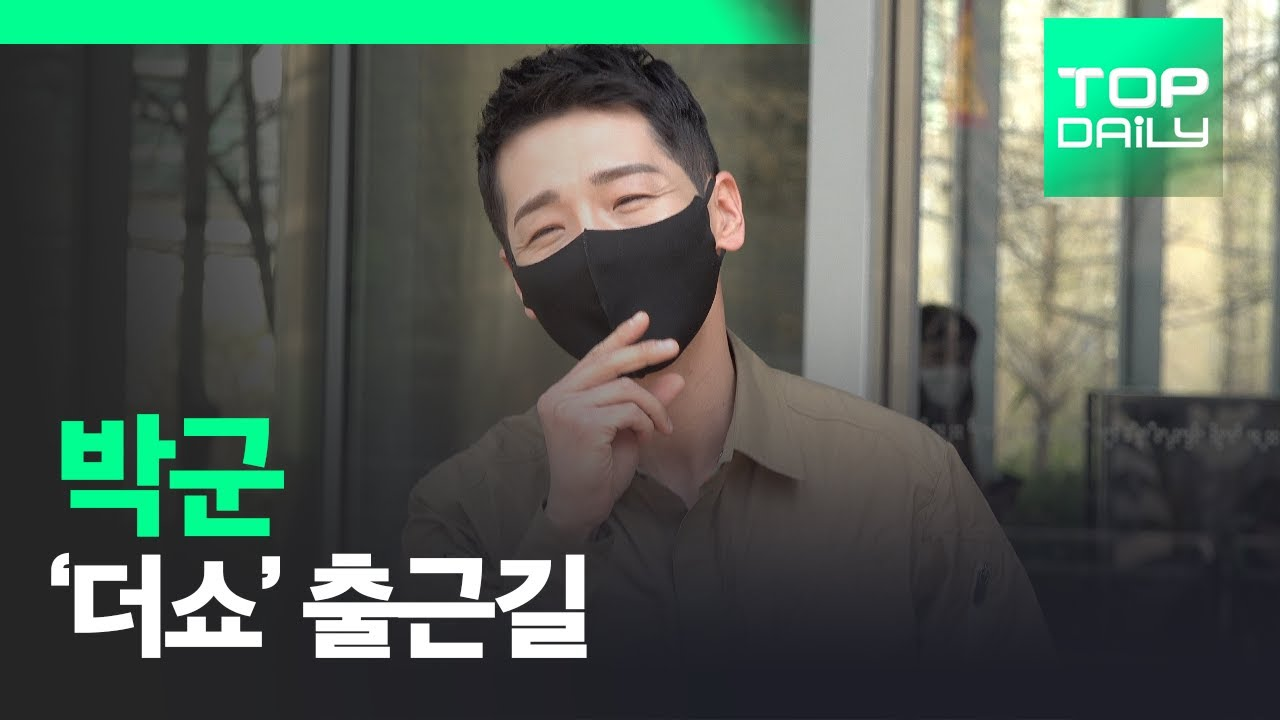 '트롯신이 떴다' 박군 SBS MTV '더쇼' 출근길 210406 - 톱데일리(Topdaily)
