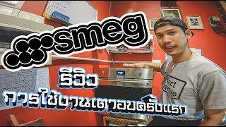 รีวิวเตาอบ SMEG รุ่น SF6372X +ThaiBite_Variety+