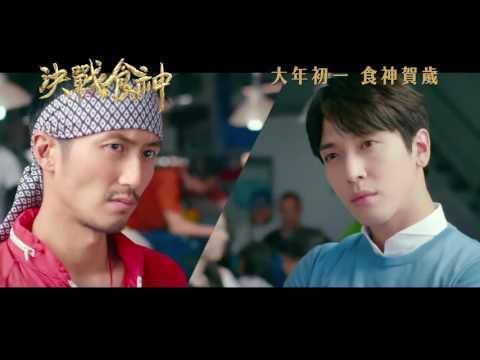 Cook Up A Storm 決戰食神 [HK Trailer 香港版預告]