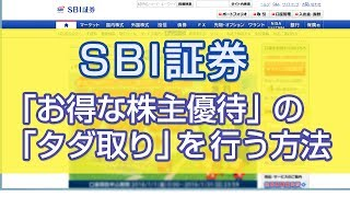 SBI証券で株主優待のタダ取り(つなぎ売り)を行う方法