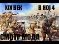 Мод End Of New Beginning в HOI4 mp3