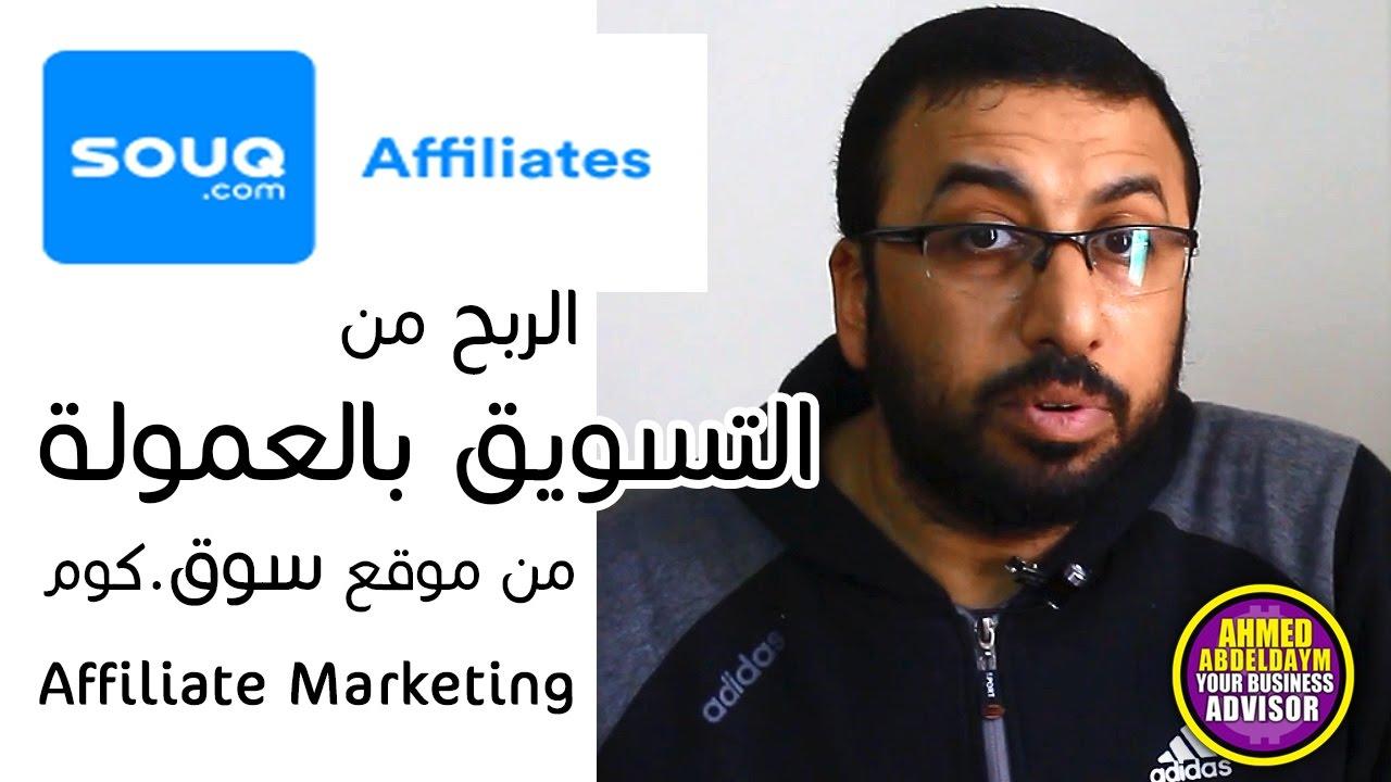 التجارة الالكترونية | الربح من التسويق بالعمولة من موقع سوق . كوم | شرح affiliate marketing