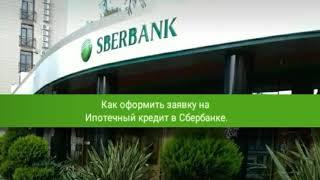 Как оформить заявку на Ипотеку в Сбербанке. Перечень необходимых документов.
