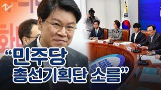 민주당 총선기획단 청년·여성 각 30% 배치···한국당은?