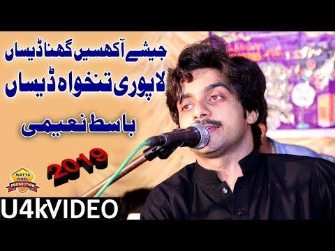 La Pori Tankha Desan   Basit Naeemi   #Tedi_Marzi   Saraiki Punjabi Song 2019   Mianwali Live Show
