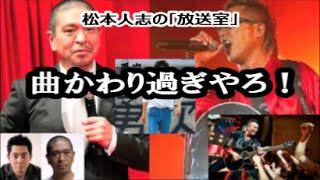 長渕剛 CLOSE YOUR EYES 「松本人志の放送室」(放送終了)より、CLOSE ...