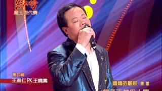 2013.12.01 超級紅人榜 王盈仁-媽媽的皺紋(陳雷)