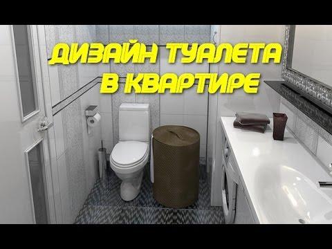 Дизайн Туалета В Квартире Фото Интерьера|ДИЗАЙН КВАРТИР