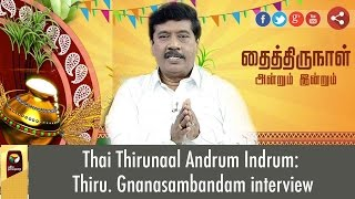 Thai Thirunal Anrum Inrum | Thirugnanasambandam interview 15-01-2017 Puthiya Thalaimurai TV Pongal Special Program