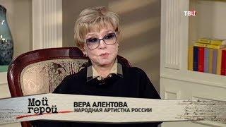 Вера Алентова. Мой герой