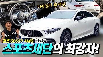 1억에 살수 있는 CLS 53 AMG! 이 차를 왜 사야 하는지 알려드립니다!