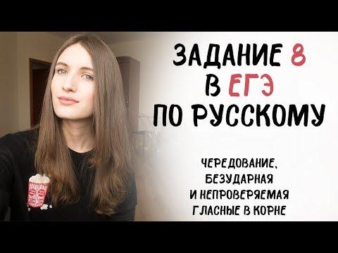 Задание 8 в ЕГЭ по русскому! Чередование, безударная и непроверяемая гласная в корне!