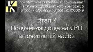 Порядок вступления в СРО, получение свидетельства на допуск СРО на требуемые виды работ в Челябинске(Порядок вступления в СРО разбит на несколько этапов - об этом наше видео. Видео подготовлено ООО