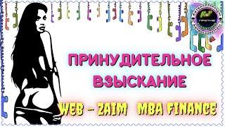 Принудительное взыскание/Разговоры с коллекторами/Web-займ/МБА Финансы/Антиколлекторы