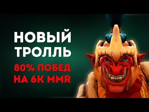 видео: КАК ВЫИГРЫВАТЬ НА ТРОЛЛЕ В ДОТЕ 7.20