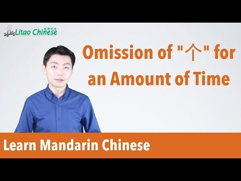 "Omission of measure word ""个"" for an amount of time 