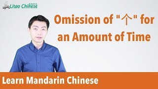 Learning Chinese - Lesson 02: Omission of measure word