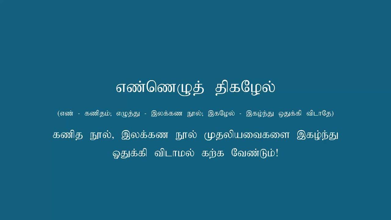 Avvaiyar Tamil Font