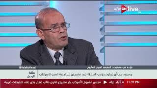 حلقة الوصل - د. أحمد يوسف أحمد: لم ولن يجرؤ أي رئيس لمصر أن يوافق على توطين الفلسطينيين في سيناء