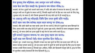 Ramcharitmanas complete text with meaning part 1 रामचरितमानस सम्पूर्ण अर्थ सहित भाग १