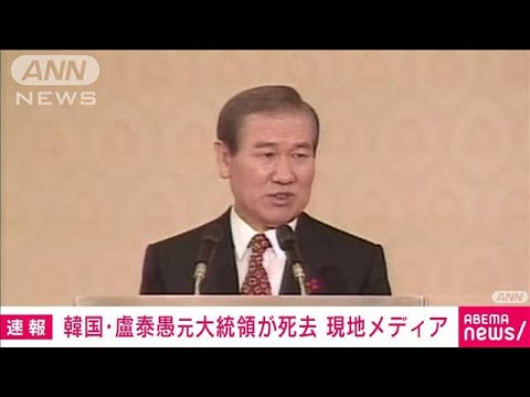 韓国・盧泰愚元大統領が死去 現地メディア報道