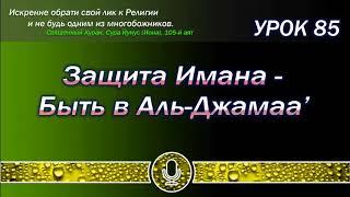 УРОК 85. Защита Имана - быть в Джамате Сподвижников Пророка