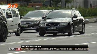 Власники нерозмитнених авто, які порушують закон, сплачуватимуть штрафи - Фіскальна служба