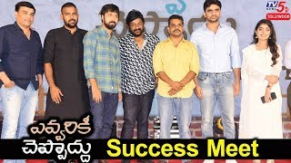 Evariki Cheppodu Movie Success Meet | Rakesh Varre, Shankar | TV5