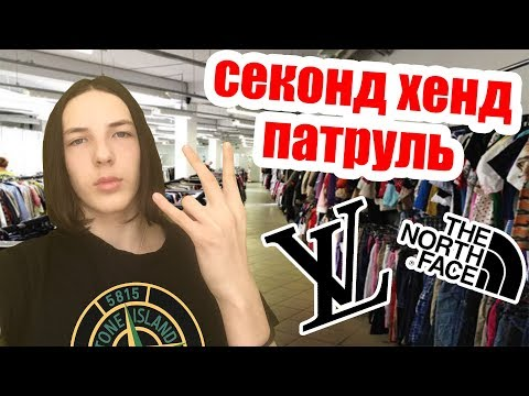 СЕКОНД ХЕНД ПАТРУЛЬ - Louis Vuitton, The North Face, Fred Perry, Ralph Lauren, Tommy Hilfiger