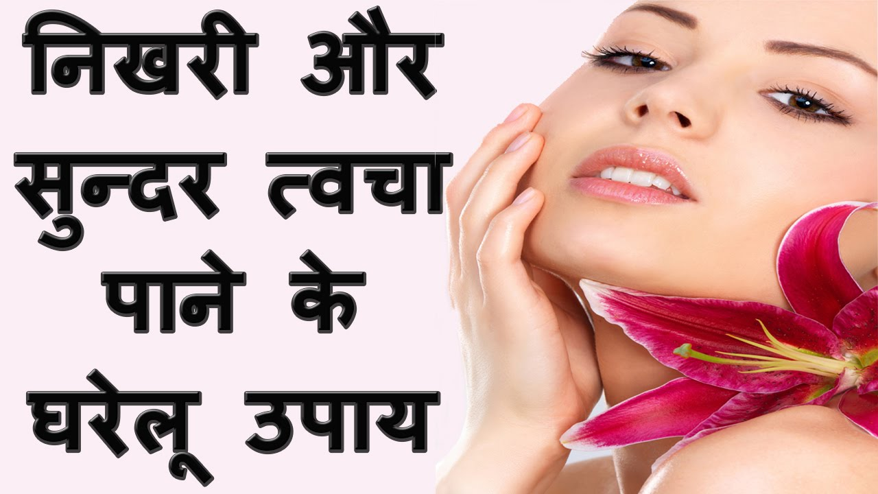 Natural Beauty Tips For Glowing: Homemade Beauty Tips In Hindi For Glowing Fair Skin Care