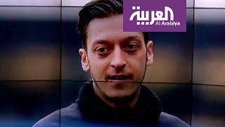 تفاعلكم | جدل حول تصريحات مسعود أوزيل السياسية وأرسنال يتدخل