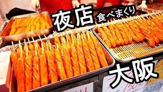 大阪の屋台で最高ビール【 Food stall Japan osaka】
