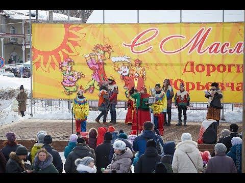 Масленица 2019 г.Юрьевец