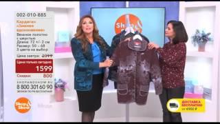 Shop & Show (Мода). 002010885 Кардиган «Зимнее вдохновение»