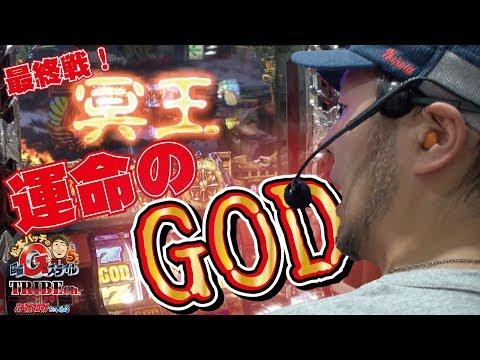 ★推し:最終戦GOD!!松本バッチの回胴Gスタイル5thVol602~バッチ~スロット前編《アナザーゴッドハーデス》