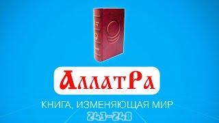 Анастасия Новых / АллатРа / Страницы 243-248