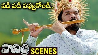 Posani Krishna Murali Comedy Scene | Savitri Movie Scenes | Volga Videos