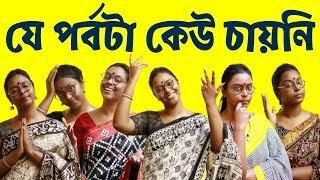হঠাৎ যদি উঠলো কথা bloopers । Hothat Jodi Uthlo Kotha bloopers